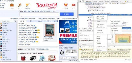 XPathとCSSセレクタをChromeで取得する - XPathコピー - XPathとCSSセレクタをChromeで取得する