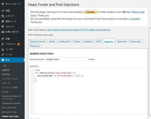 Head, Footer and Post Injections入力 - 20191002 213759 - 【WordPress】ソースコードを編集せずにパンくずリストを追加する