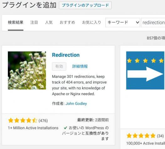 Redirectionを新規追加する - 20191014 121621 - 【WordPress】パーマリンクからカテゴリ名を外して記事に301リダイレクトさせる(Redirection)