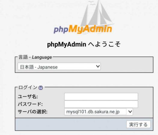さくらのレンタルサーバのデータベース管理ツール phpMyAdmin - Screenshot 20191005 113317 Firefox - 【WordPress】さくらのレンタルサーバで新しいバージョンのMySQLにデータを移行する