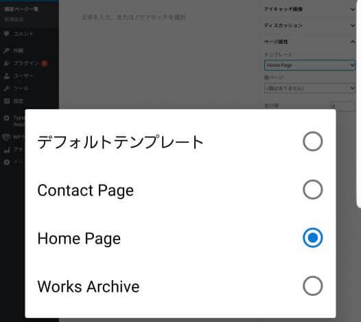 portfolioの固定ページのページ属性設定 - 20191102 225543 - 【WordPress】【modernthemes】portfolioの初期設定を行う