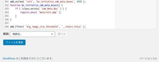テーマエディタ画面でfunction.phpを編集 - 20191116 121731 - 【WordPress】【5.3】2560px以上の画像の自動圧縮を無効にする