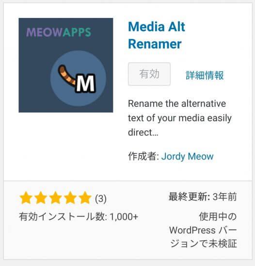Media Alt Renamerのインストール - 20191130 181605 - 【WordPress】画像のalt属性を手軽に設定したい