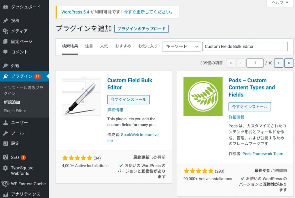 【Wordpress】Custom Fields Bulk Editorでカスタムフィールドを一括変更する - 20200412 202728 1024x688 - 【Wordpress】Custom Fields Bulk Editorでカスタムフィールドを一括変更する