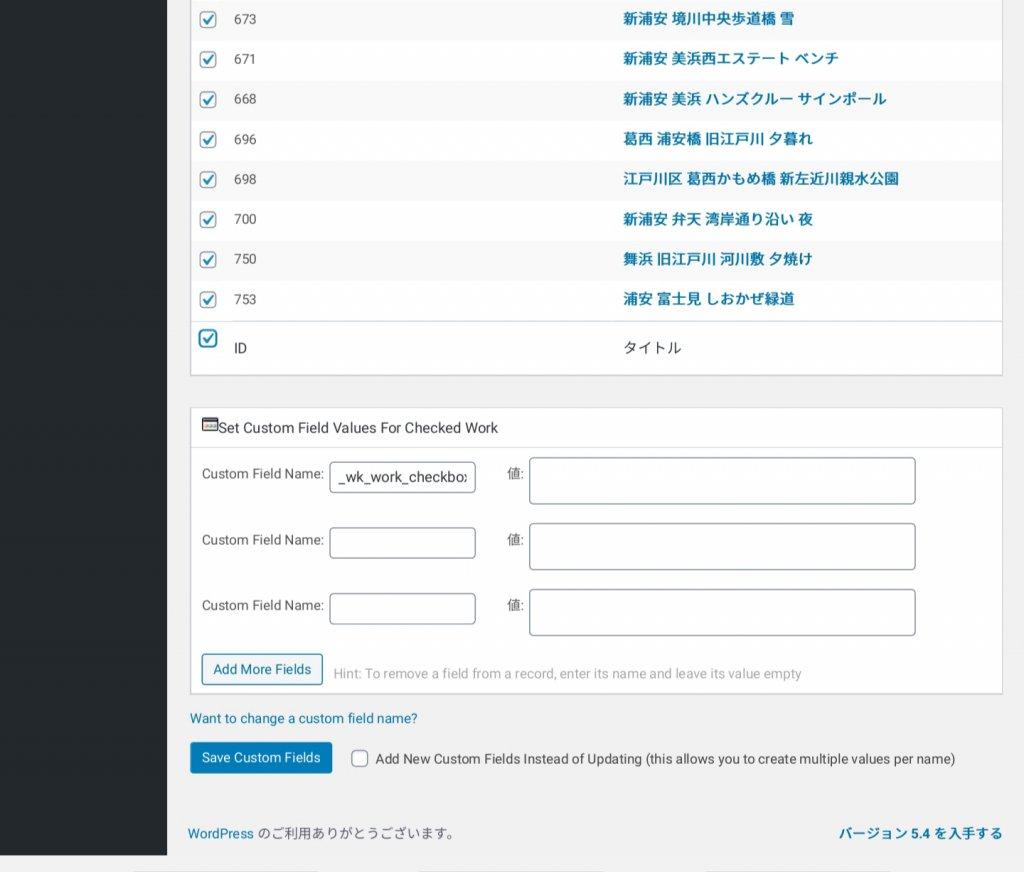 【Wordpress】Custom Fields Bulk Editorでカスタムフィールドを一括変更する - 20200412 205003 1024x872 - 【Wordpress】Custom Fields Bulk Editorでカスタムフィールドを一括変更する