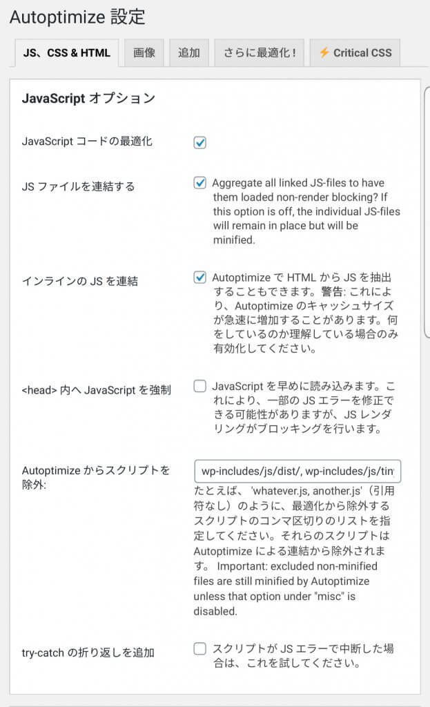 【WordPress】Autoptimizeでページ表示速度を上げる - 20200530 185110 623x1024 - 【WordPress】Autoptimizeでページ表示速度を上げる