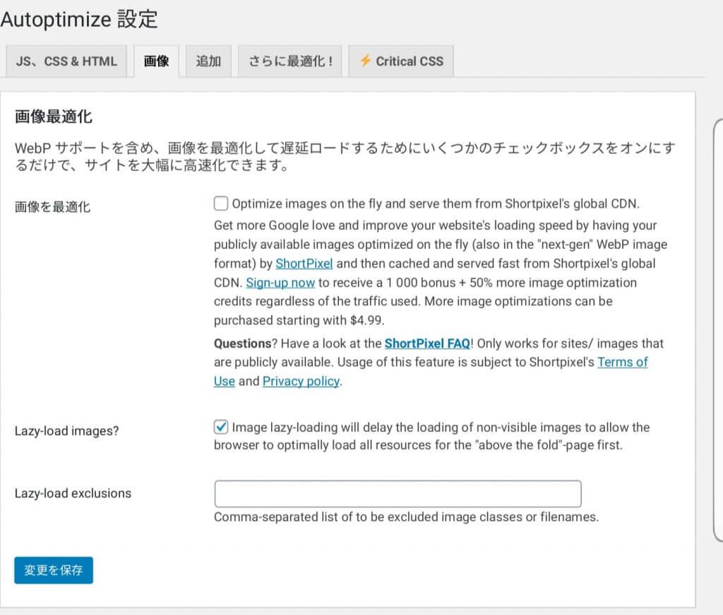 【WordPress】Autoptimizeでページ表示速度を上げる - 20200530 185155 1024x870 - 【WordPress】Autoptimizeでページ表示速度を上げる